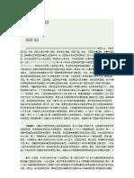 当代中国伊斯兰教学术史