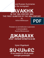 English and Russian Summaries to the monograph