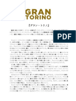GRAN TORINO Final Notes and Bios