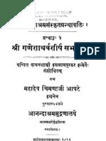 Ganesa Atharvasirsham Sabhashyam - Vamansastri Islampurkar 1889