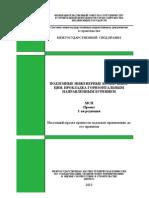 МСП ГНБ окончательная 2-я редакция.pdf