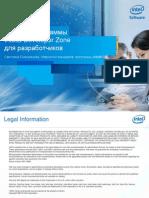 Светлана Емельянова_Intel