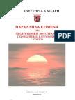 Parallila_keimena Neoelliniki Logotexnia g Lykeiou Kateythunsis