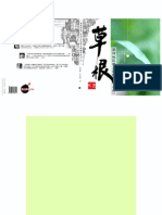 Cover and Introduction (Chinese)