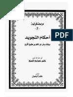 mushaf warch pdf