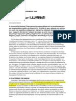 ILLUMINATI - Οι Πεφωτισμένοι της Βαυαρίας