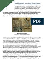Ιστορική εξέλιξη της Θράκης κατά την ύστερη Τουρκοκρατία