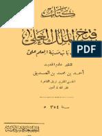 Ahmed al-Ghimârî - Fath al-Malik