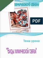 виды химической связи2003