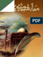 Maarif e Masnavi by Maulana Shah Hakeem Muhammad Akhtar