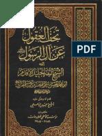 تحف العقول عن آل الرسول.pdf