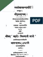 Purushasukta With Sayanabhashya - GB Kale 1952 Andashrama series printed in pune.