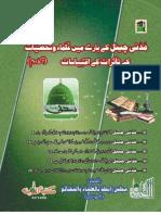 Madani Channel ke bary main ULMA o Shakhsiyat ke Tasuraat (PART;2)