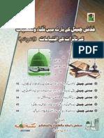 Madani Channel ke bary main ULMA o Shakhsiyat ke Tasuraat (PART;4)