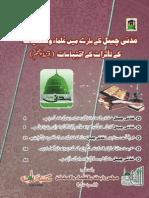Madani Channel ke bary main ULMA o Shakhsiyat ke Tasuraat (PART;5)