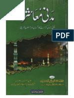 Madni Muashrah by Maulana Muhammad Younus Palanpori