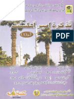 Tazkira Ameer Ahle Sunnat (PART:1)