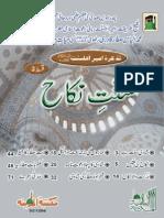 Tazkira Ameer Ahle Sunnat (PART:3)