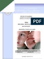 εργασία θεραπεία φωνολογικών διαταραχών