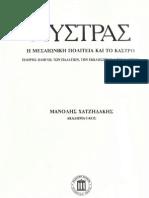118138761-Μυστράς