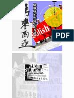 Malaysia (Chinese)