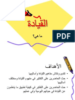 Leadership Ppt Arabic