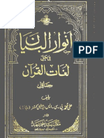 Anwar Ul Bayan Fi Halli Lughat Quran (1 of 4) by Chohdri Ali Muhammad
