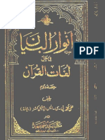 Anwar Ul Bayan Fi Halli Lughat Quran (2 of 4) by Chohdri Ali Muhammad