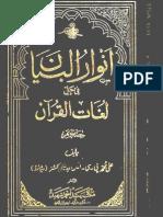 Anwar Ul Bayan Fi Halli Lughat Quran (3 of 4) by Chohdri Ali Muhammad