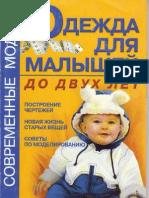 Одежда для Малышей до двух лет.Топоровская.2004