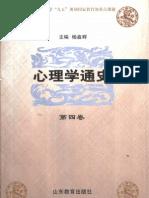 心理学通史 第4卷:外国心理学流派.上