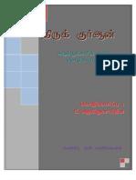 The Holy Quran Tamil Translation