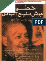 Sunday Old Book Bazar, Karachi-09 June 2013-Rashid Ashraf