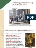 Ενότητα 19η - Από την 3η Σεπτεμβρίου 1843 έως την έξωση του Όθωνα (1862)