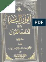 Anwar Ul Bayan Fi Halli Lughat Quran (4 of 4) by Chohdri Ali Muhammad