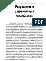 Гринберг А.Д. Цифровые изображения Глава Разрешение и разрешающая способность
