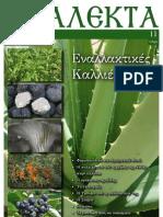 Ανάλεκτα (Πεμπτουσία) - Εναλλακτικές Καλλιέργειες