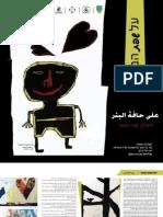 """קטלוג התערוכה """"על שפת הבאר"""" עבודות אמנות של בני נוער מחורה וכסייפה"""
