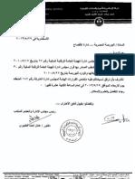 alexandria_pharmaceuticals30-5-2013_english.pdf