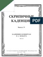 Cadenzas to Mozart Violin Concertos