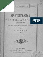 Αριστοτέλους Πολιτεία Αθηναίων
