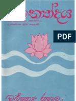 Sathyodaya by Walpola Rahula