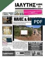 Εφημερίδα Αναλυτής 10-6-2013