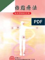 原始点疗法最新版_张钊汉2011-06-01_v5.02