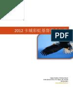2012 年刊