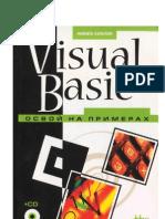 БХВ - Visual Basic. Основы на примерах.2004