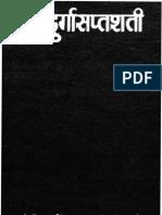 Sri Durga Saptashati [1983].pdf