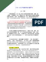 逆水行舟京兆尹推動素食的奮斗史