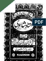 Ustad e Shaairi Urf Ilm e Urooz - Munshi Muhammad Ismail Raaz