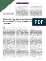 Тахчиди Х.П., Метаев С.А., Чеглаков П.Ю. - Сравнительная оценка шунтовых дренажей, доступных в России, в лечении рефрактерной глаукомы